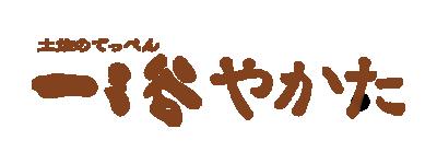 ichinotani%e8%8c%b6