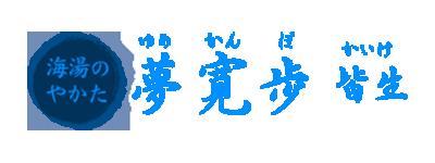 【公式】気軽に行ける土佐の秘境 木の香温泉